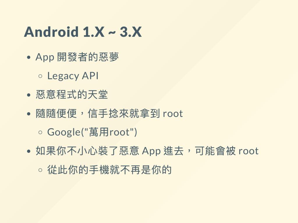 Android 1.X ~ 3.X App 開發者的惡夢 Legacy API 惡意程式的天堂...