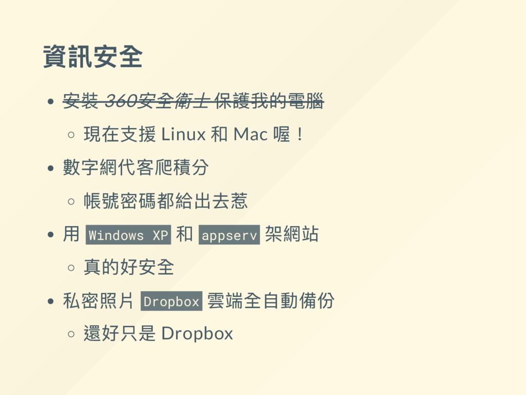 資訊安全 安裝 360 安全衛士 保護我的電腦 現在支援 Linux 和 Mac 喔! 數字網...