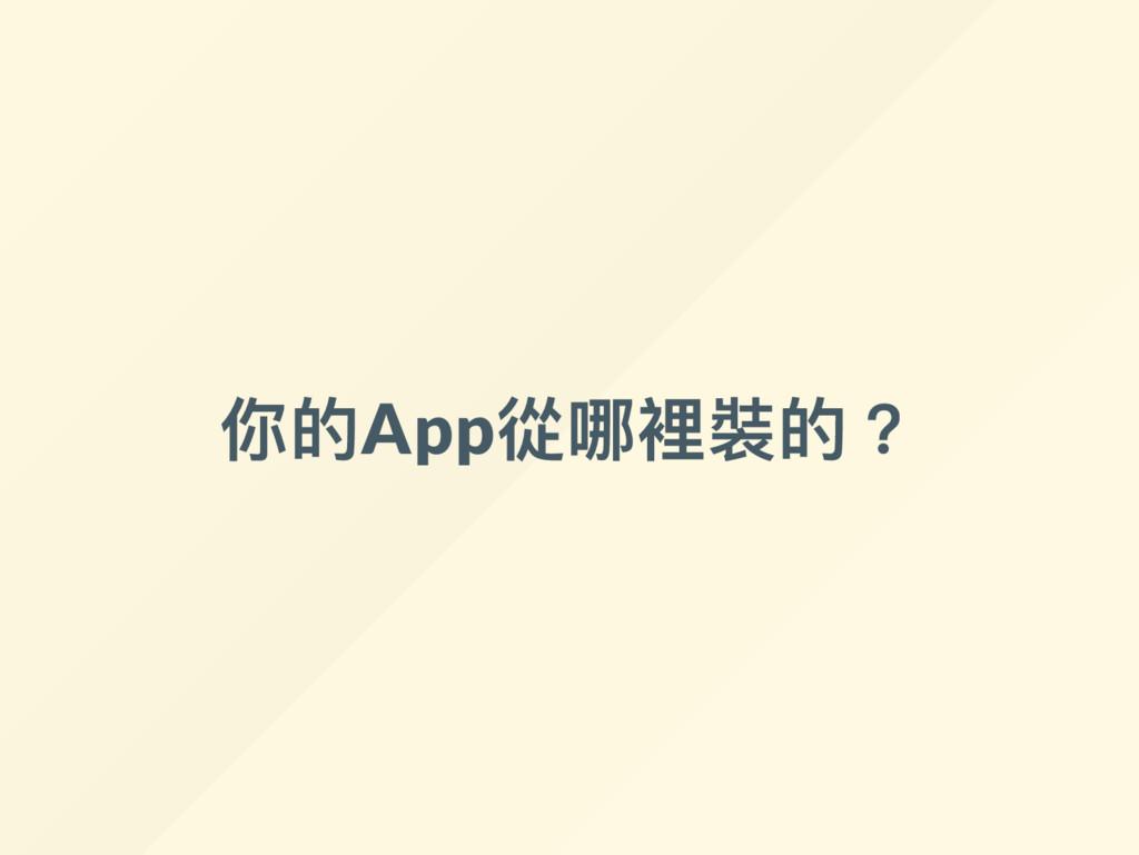 你的App 從哪裡裝的?