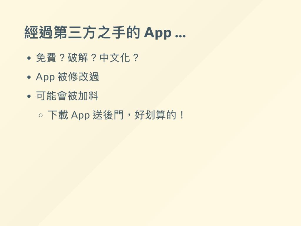 經過第三方之手的 App ... 免費?破解?中文化? App 被修改過 可能會被加料 下載 ...