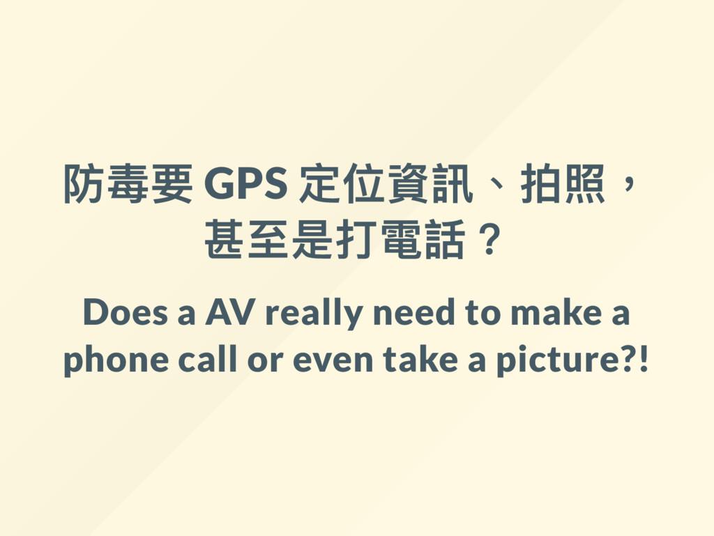 防毒要 GPS 定位資訊、拍照, 甚至是打電話? Does a AV really need ...