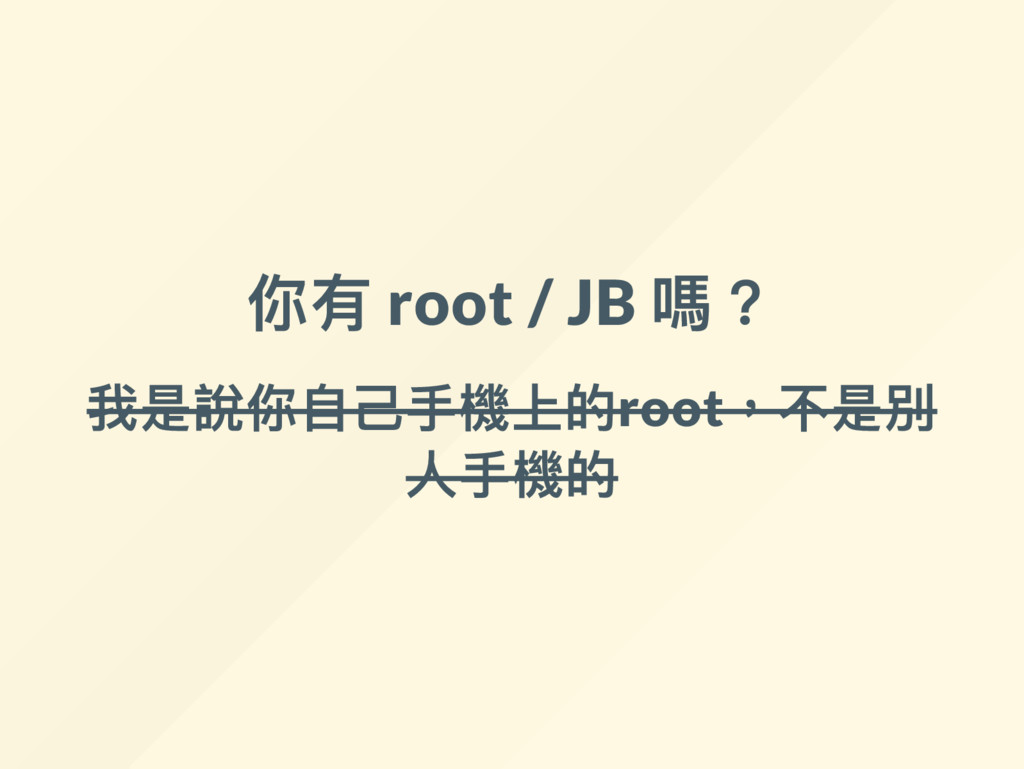 你有 root / JB 嗎? 我是說你自己手機上的root ,不是別 人手機的