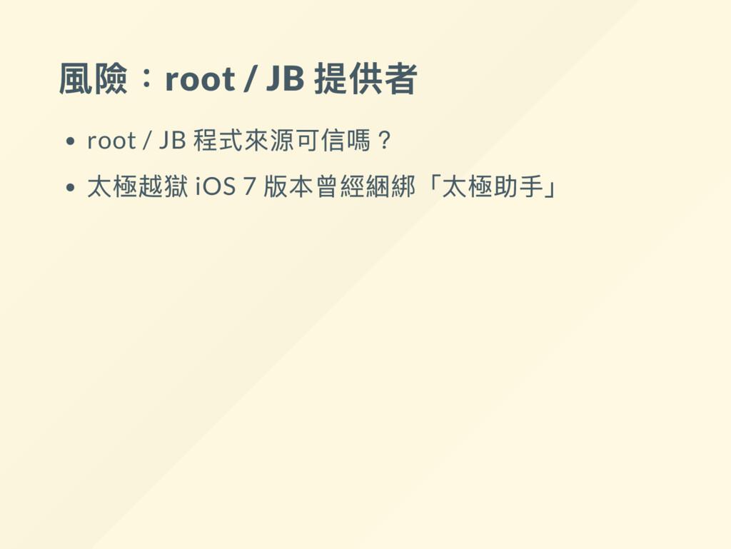 風險:root / JB 提供者 root / JB 程式來源可信嗎? 太極越獄 iOS 7 ...