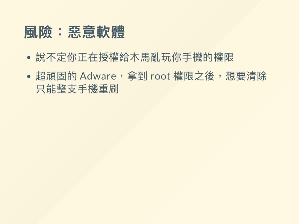 風險:惡意軟體 說不定你正在授權給木馬亂玩你手機的權限 超頑固的 Adware ,拿到 roo...