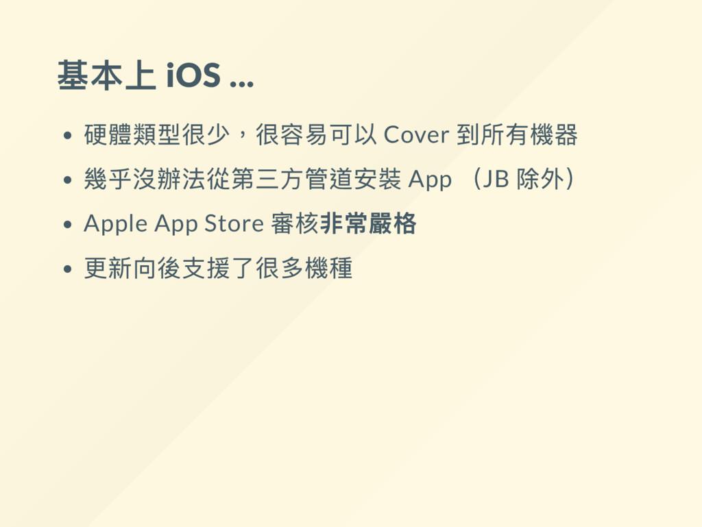 基本上 iOS ... 硬體類型很少,很容易可以 Cover 到所有機器 幾乎沒辦法從第三方管...