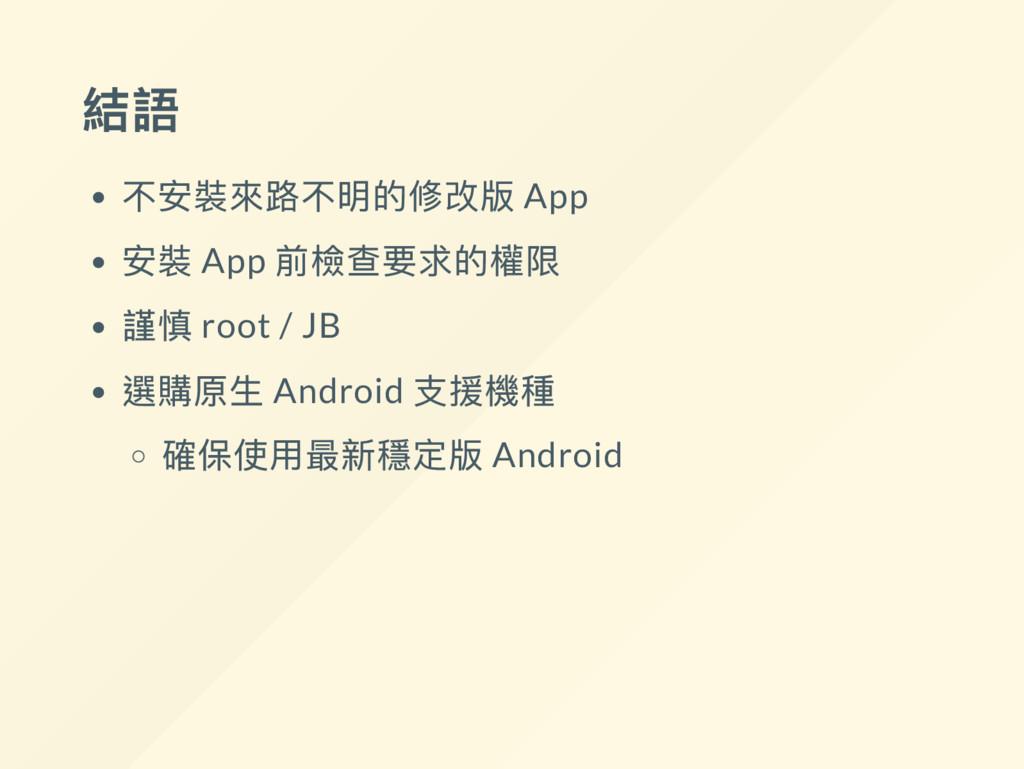 結語 不安裝來路不明的修改版 App 安裝 App 前檢查要求的權限 謹慎 root / JB...