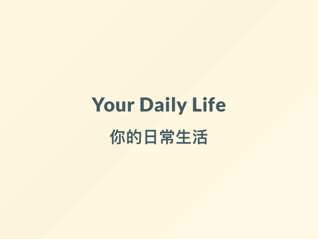 Your Daily Life 你的日常生活