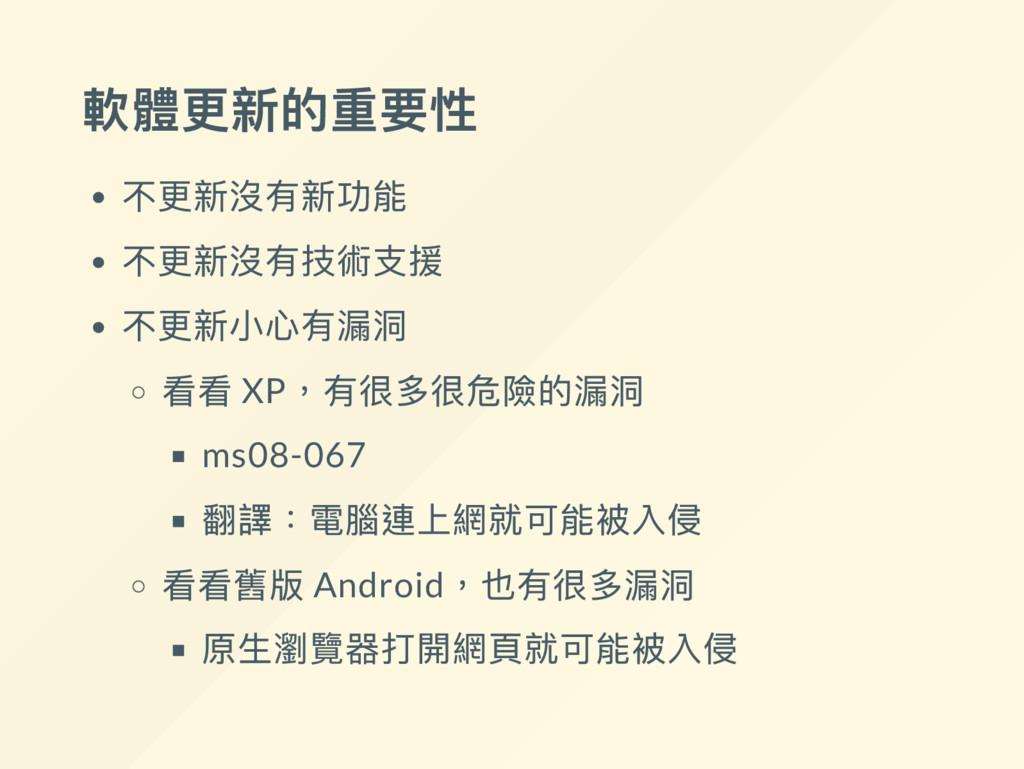 軟體更新的重要性 不更新沒有新功能 不更新沒有技術支援 不更新小心有漏洞 看看 XP ,有很多...