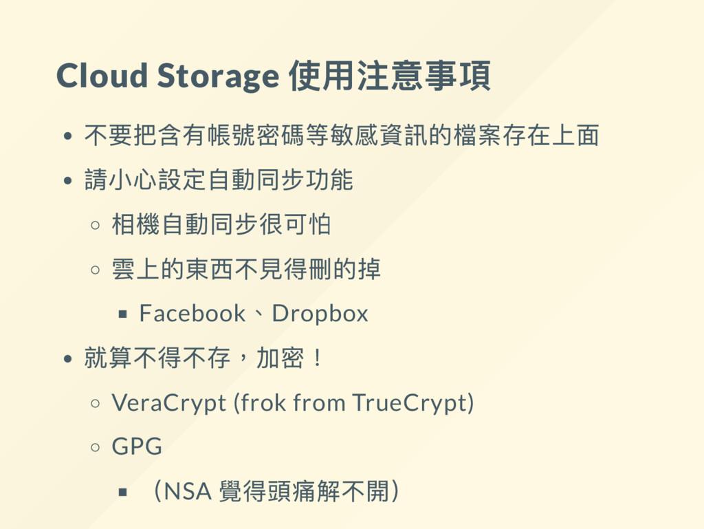 Cloud Storage 使用注意事項 不要把含有帳號密碼等敏感資訊的檔案存在上面 請小心設...