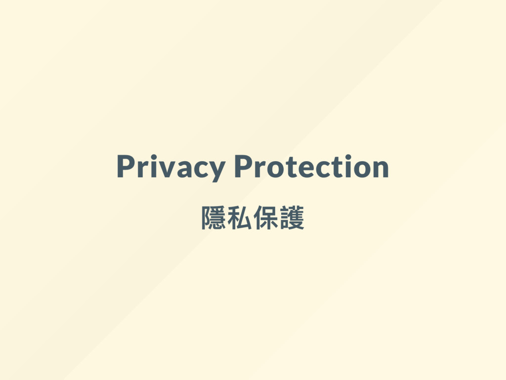 Privacy Protection 隱私保護