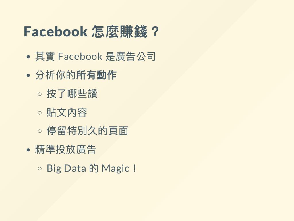 Facebook 怎麼賺錢? 其實 Facebook 是廣告公司 分析你的所有動作 按了哪些讚...