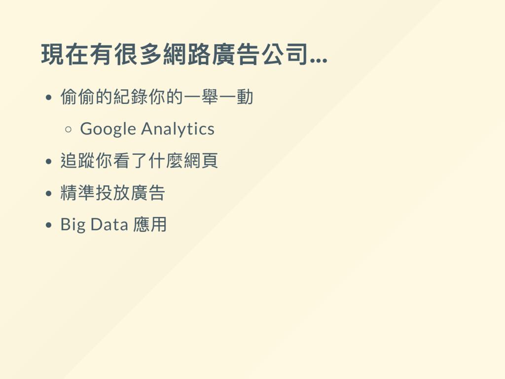 現在有很多網路廣告公司... 偷偷的紀錄你的一舉一動 Google Analytics 追蹤你...