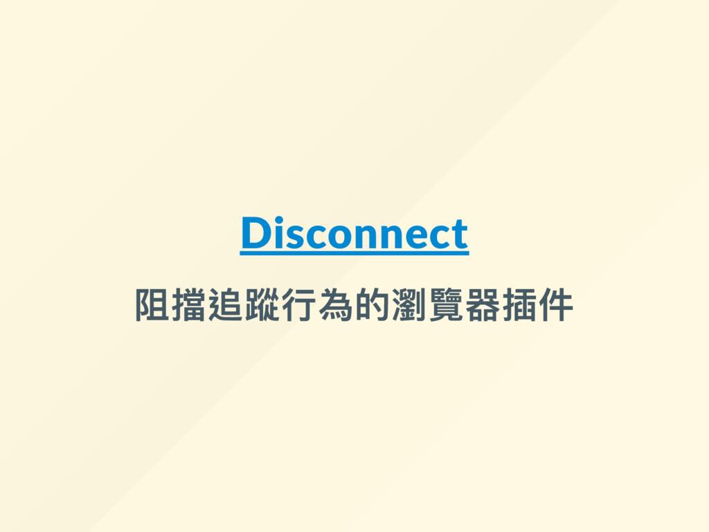 Disconnect 阻擋追蹤行為的瀏覽器插件