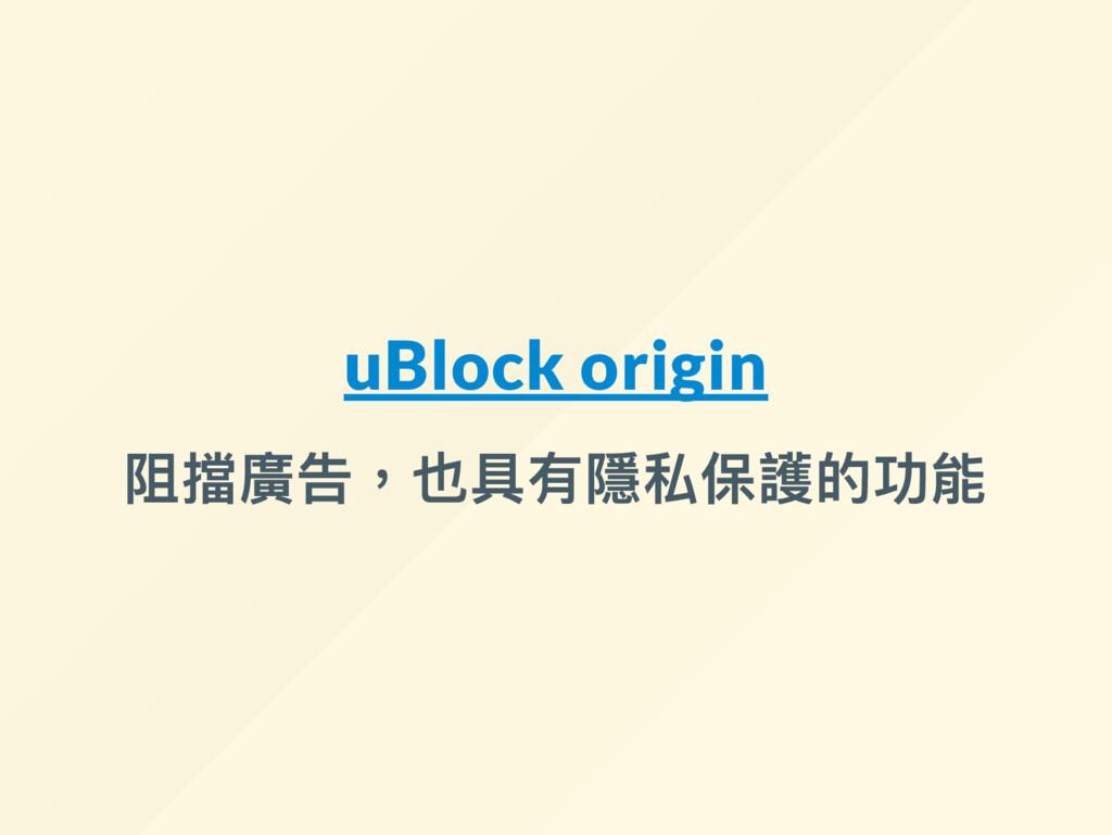 uBlock origin 阻擋廣告,也具有隱私保護的功能