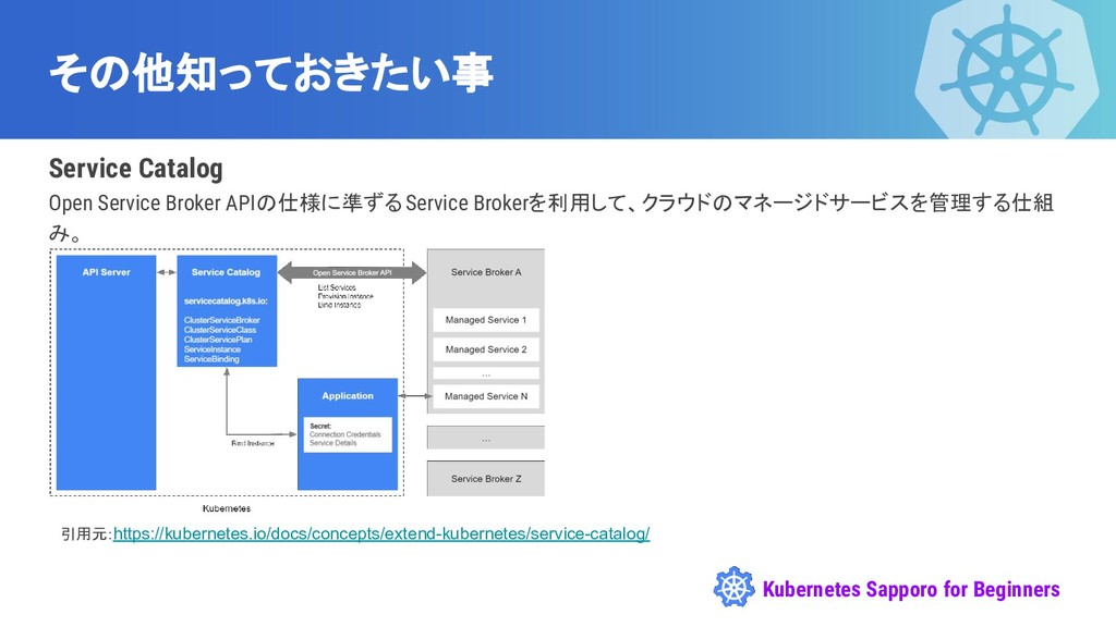 Kubernetes Sapporo for Beginners その他知っておきたい事 Se...