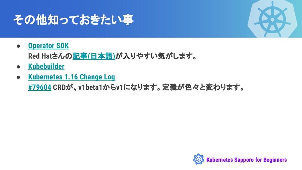 Kubernetes Sapporo for Beginners その他知っておきたい事 ● ...