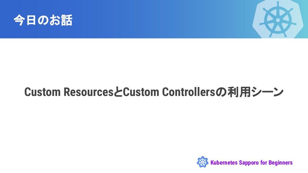 Kubernetes Sapporo for Beginners 今日のお話 Custom R...