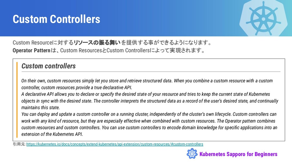Kubernetes Sapporo for Beginners Custom Control...