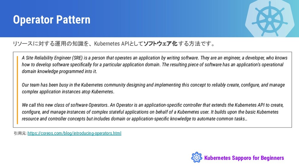 Kubernetes Sapporo for Beginners Operator Patte...