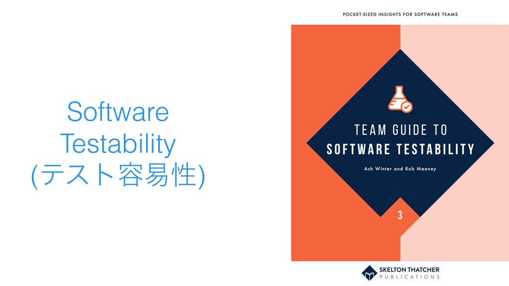 @robmeaney @robmeaney Software Testability (ςετ...
