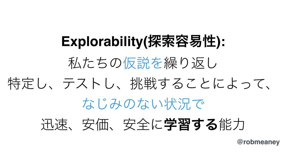 Explorability(୳ࡧ༰қੑ): ࢲͨͪͷԾઆΛ܁Γฦ͠ ಛఆ͠ɺςετ͠ɺઓ͢Δ...