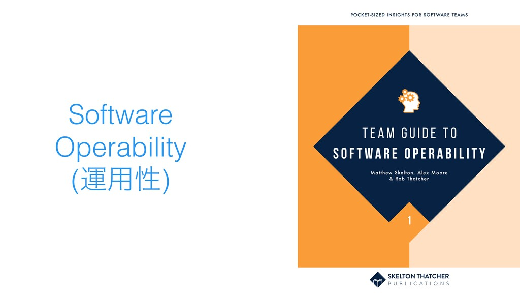 @robmeaney @robmeaney Software Operability (ӡ༻ੑ)