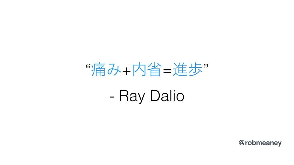 """""""௧Έ+ল=ਐา"""" - Ray Dalio @robmeaney @robmeaney"""