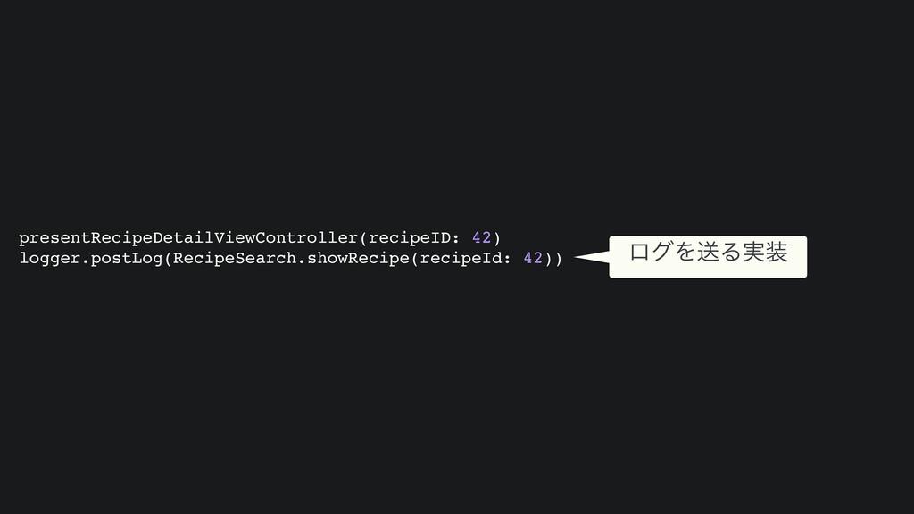 presentRecipeDetailViewController(recipeID: 42)...