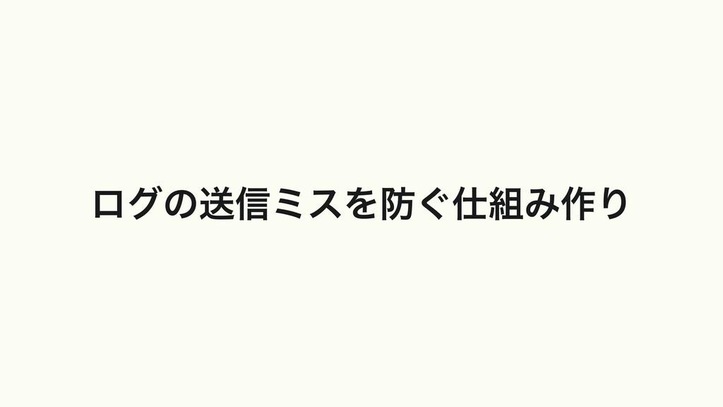 ϩάͷૹ৴ϛεΛ͙Έ࡞Γ