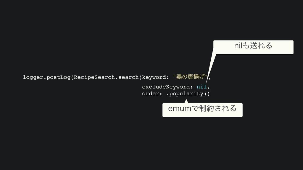 "logger.postLog(RecipeSearch.search(keyword: ""ܲͷ..."