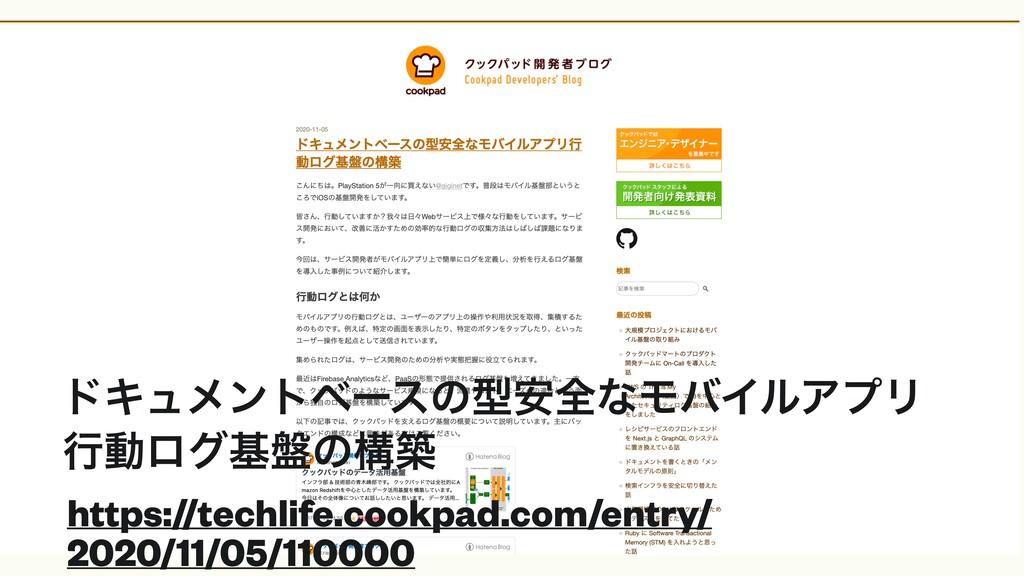 https://techlife.cookpad.com/entry/ 2020/11/05/...