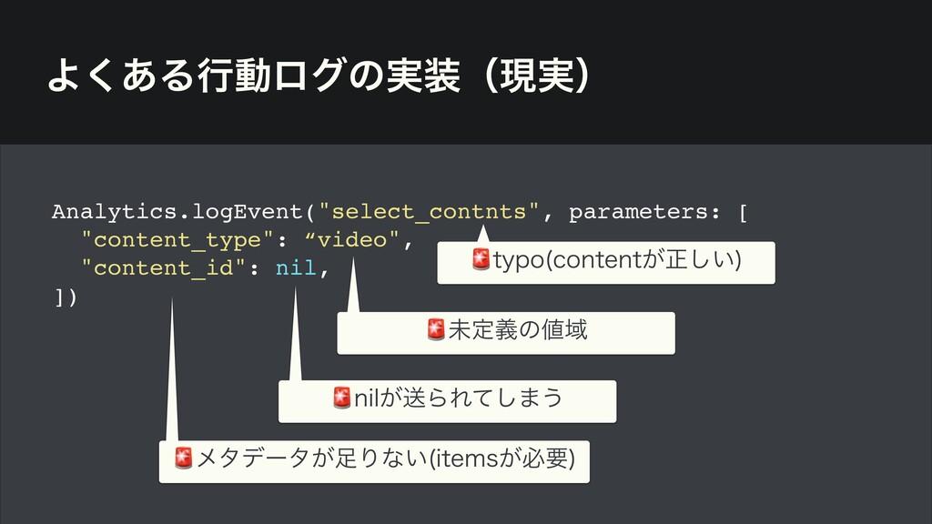 """Α͋͘Δߦಈϩάͷ࣮ʢݱ࣮ʣ Analytics.logEvent(""""select_cont..."""