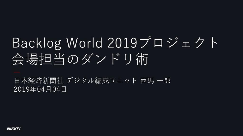 日本経済新聞社 デジタル編成ユニット 西馬 一郎 2019年04月04日 Backlog Wo...