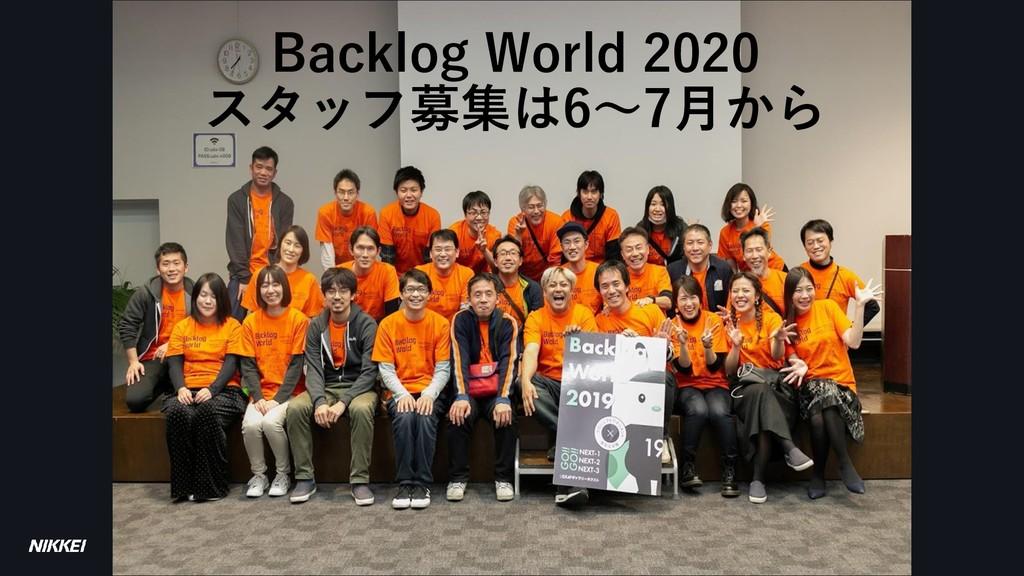 Backlog World 2020 スタッフ募集は6~7月から