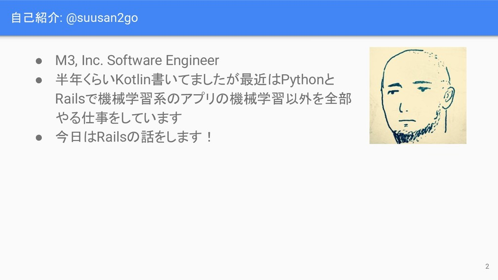 ● M3, Inc. Software Engineer ● 半年くらいKotlin書いてまし...