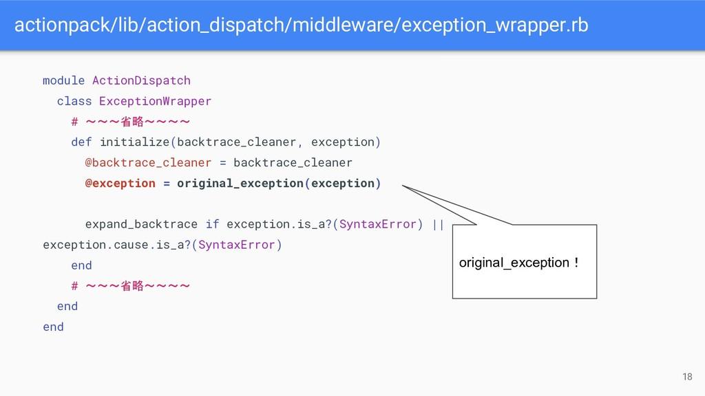 actionpack/lib/action_dispatch/middleware/excep...