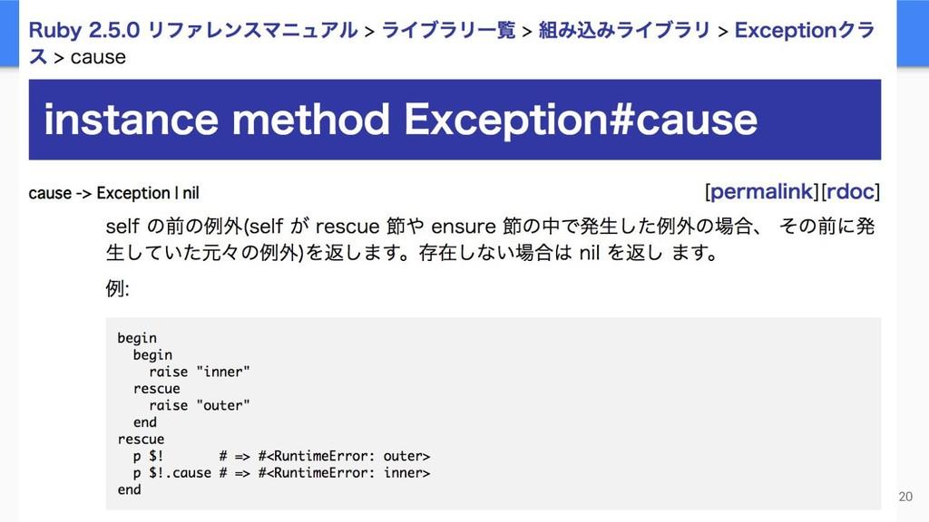 https://docs.ruby-lang.org/ja/latest/method/Exc...