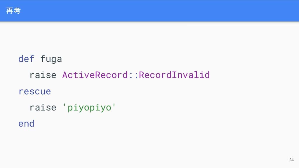 再考 24 def fuga raise ActiveRecord::RecordInvali...