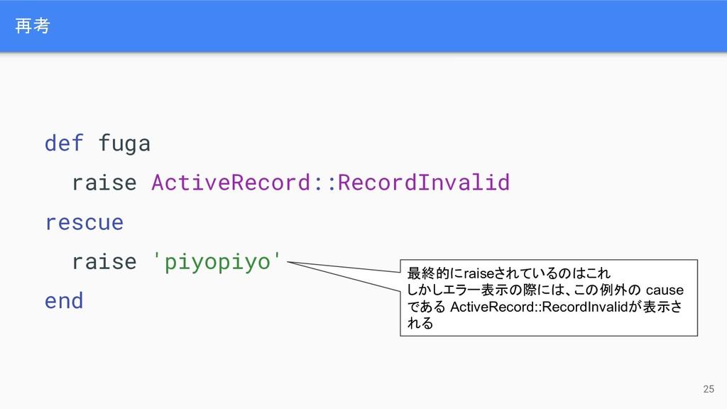 再考 25 def fuga raise ActiveRecord::RecordInvali...