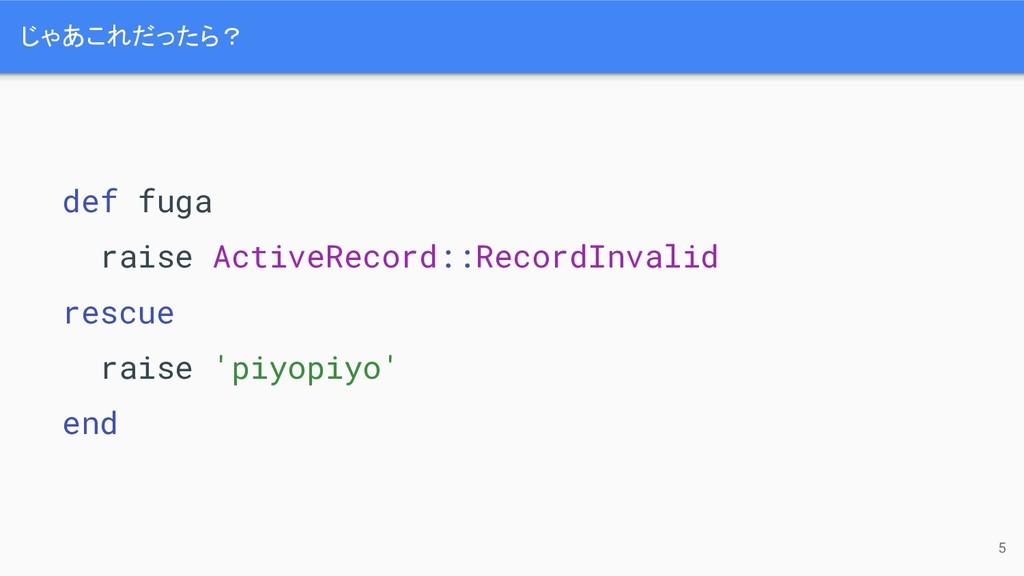 じゃあこれだったら? 5 def fuga raise ActiveRecord::Recor...