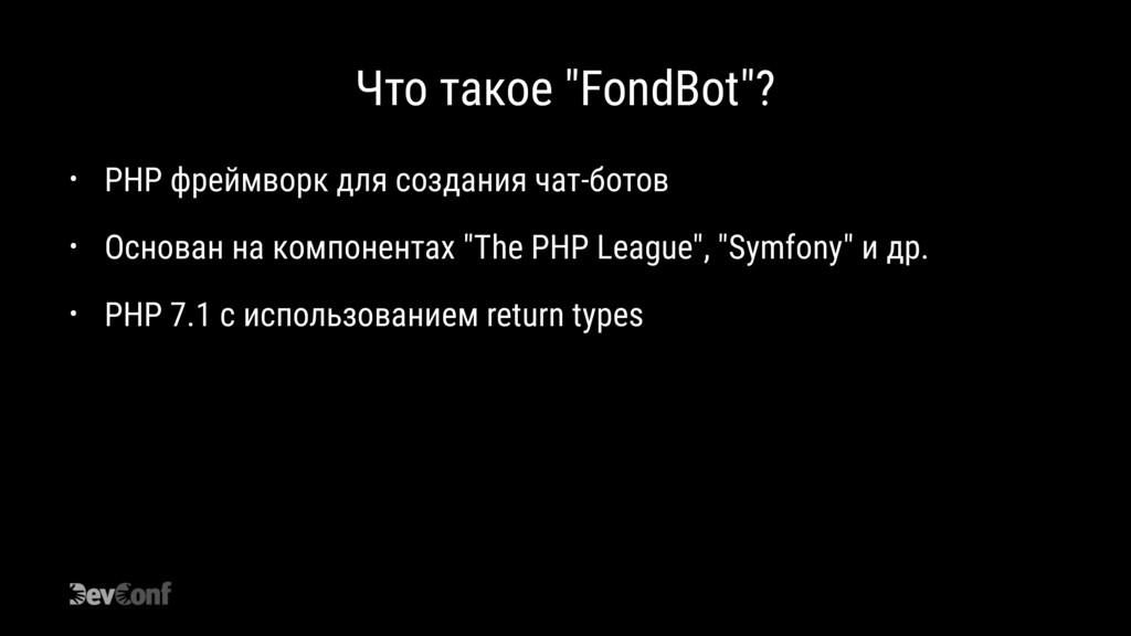 """Что такое """"FondBot""""? • PHP фреймворк для создан..."""