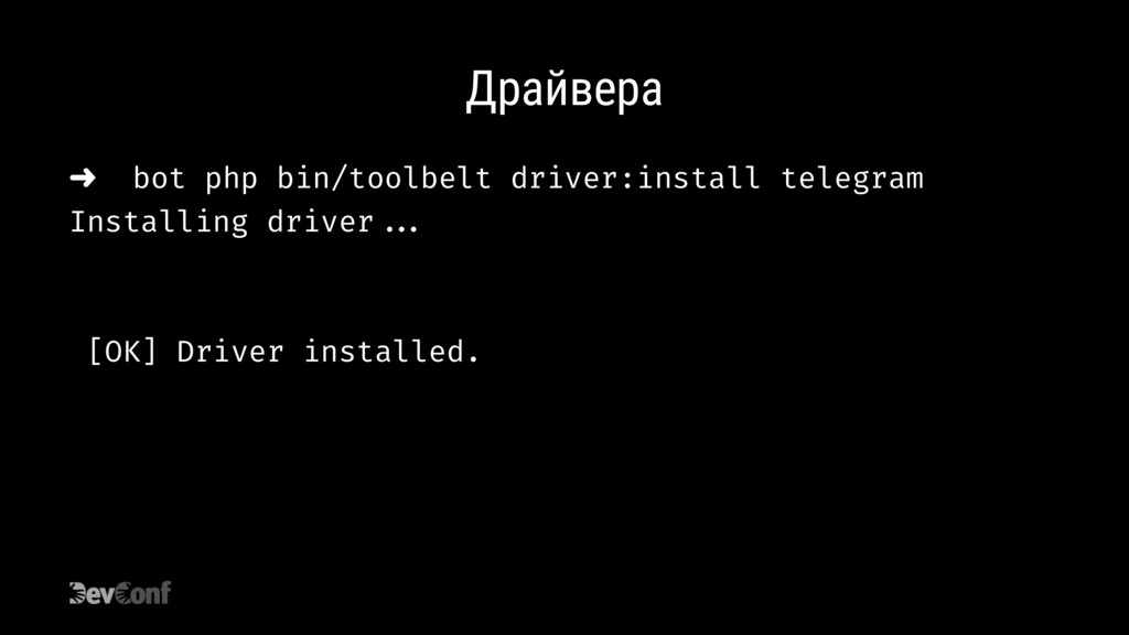 Драйвера ➜ bot php bin/toolbelt driver:install ...