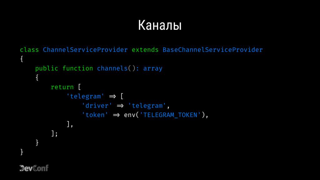 Каналы class ChannelServiceProvider extends Bas...