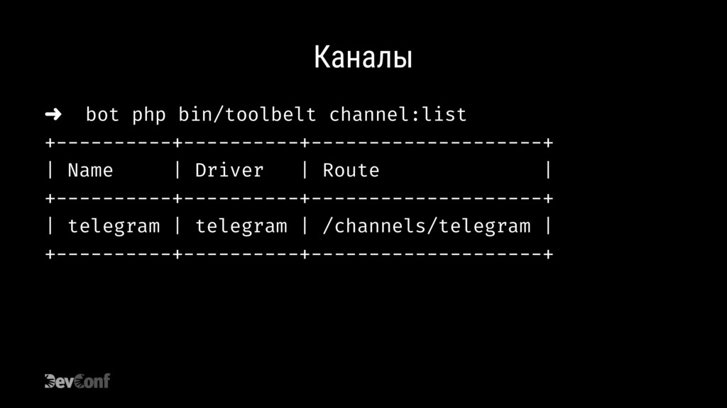Каналы ➜ bot php bin/toolbelt channel:list +---...