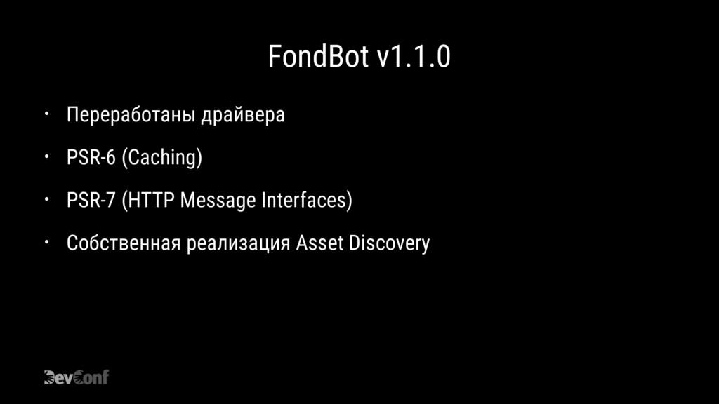 FondBot v1.1.0 • Переработаны драйвера • PSR-6 ...