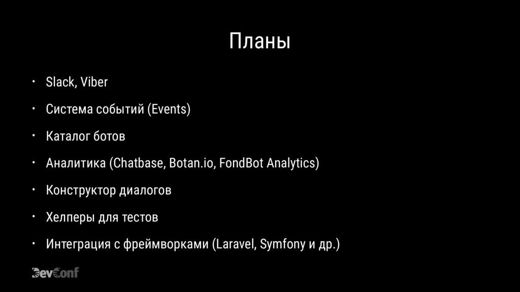 Планы • Slack, Viber • Система событий (Events)...