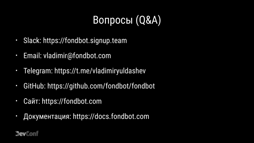Вопросы (Q&A) • Slack: https://fondbot.signup.t...