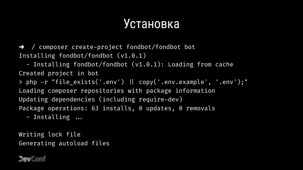 Установка ➜ / composer create-project fondbot/f...