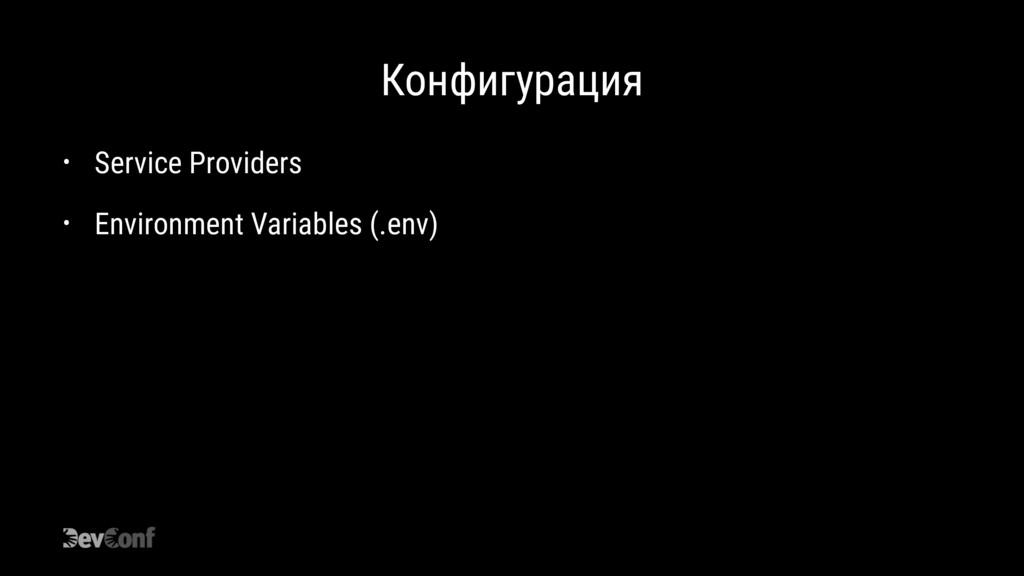 Конфигурация • Service Providers • Environment ...