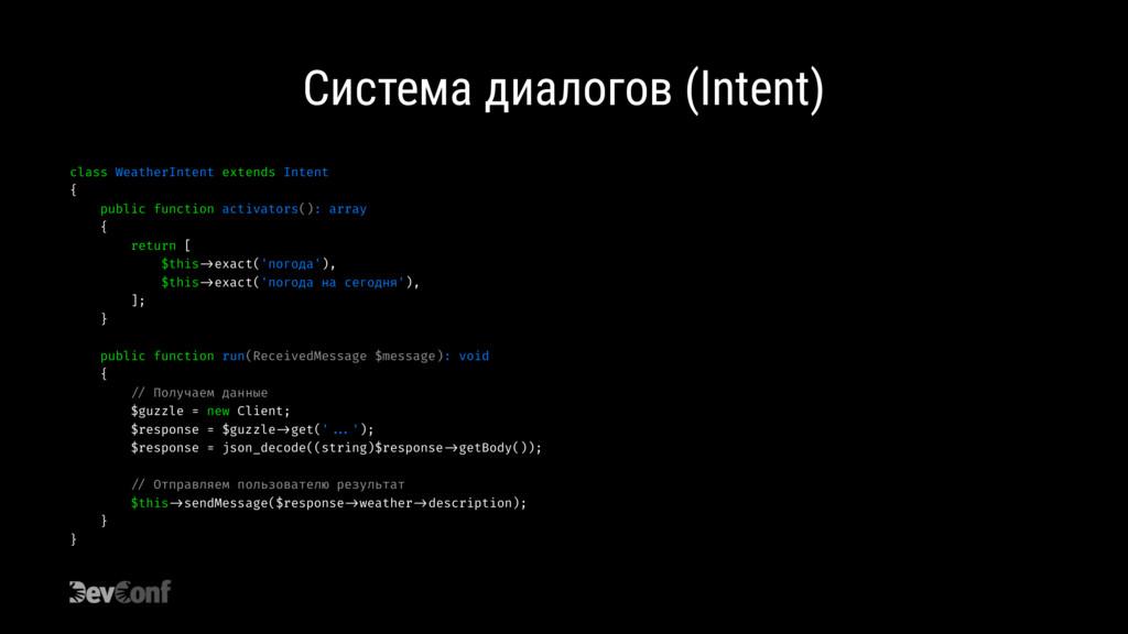 Система диалогов (Intent) class WeatherIntent e...